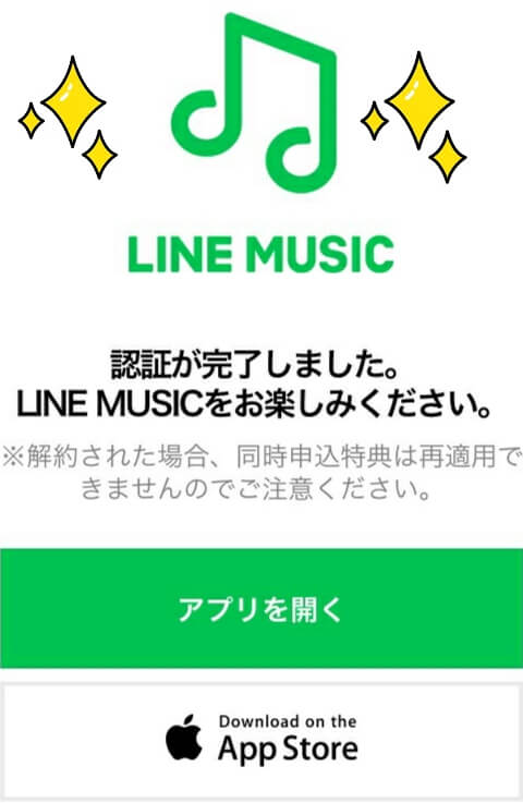 LINE MUSICオプション認証完了