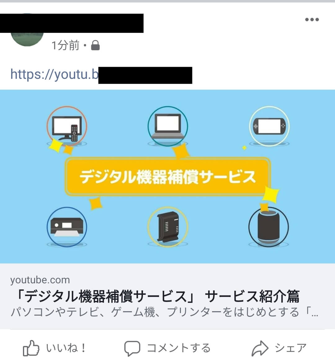 FacebookにYouTubeの動画