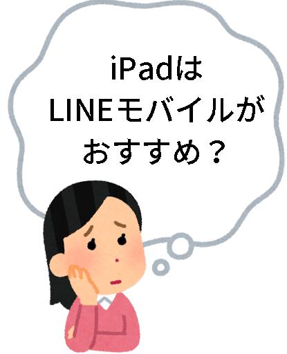 Ipadの格安SIMのおすすめはLINEモバイル