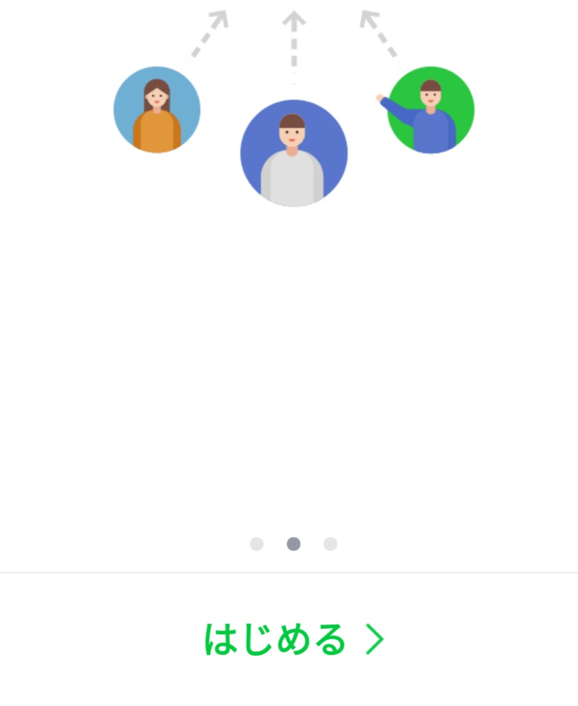 LINE Payを始める