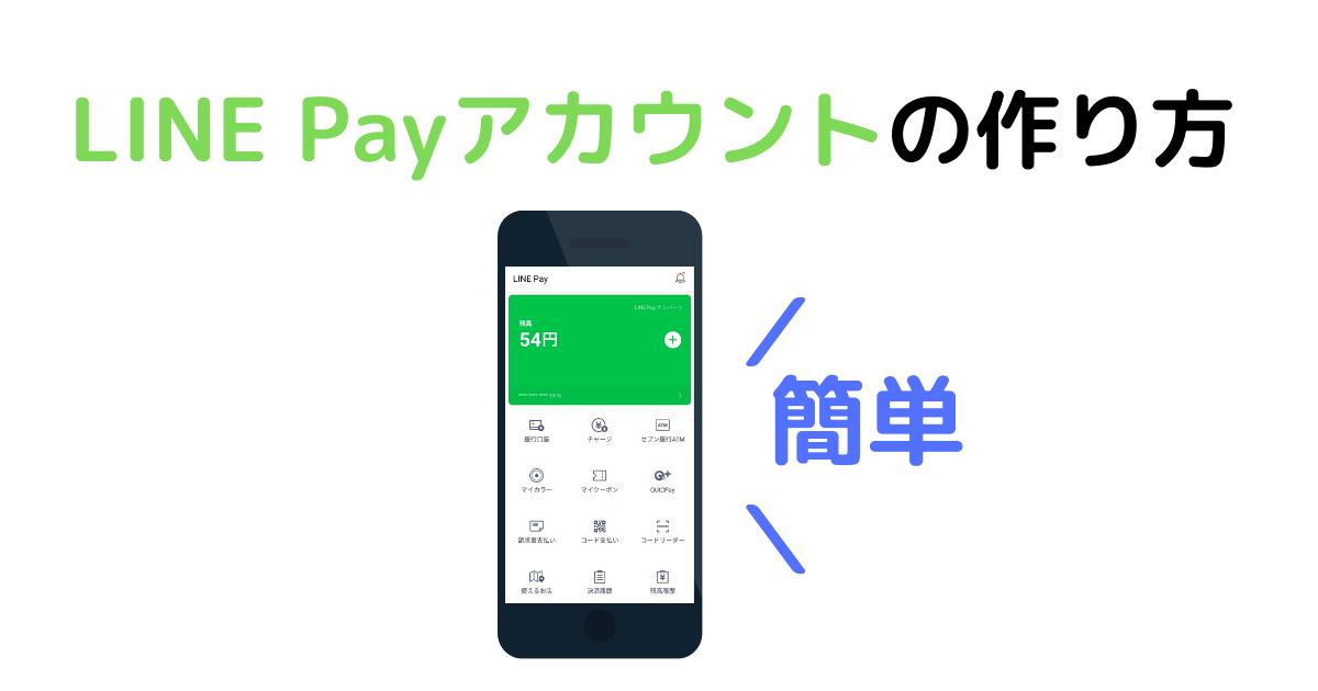 LINE Payの登録方法