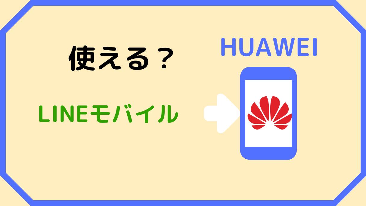 LINEモバイルでHUAWEI P30/20は対応している