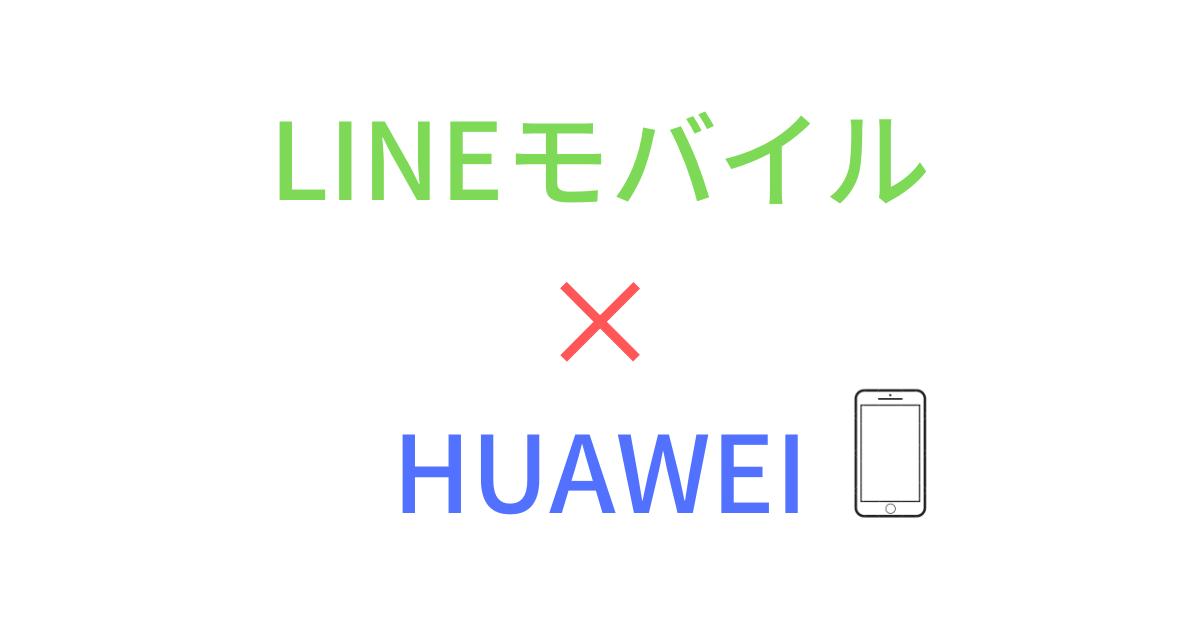 HUAWEIでLINEモバイルに乗り換え