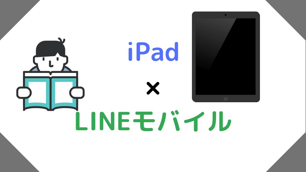 LINEモバイルとiPadの知識
