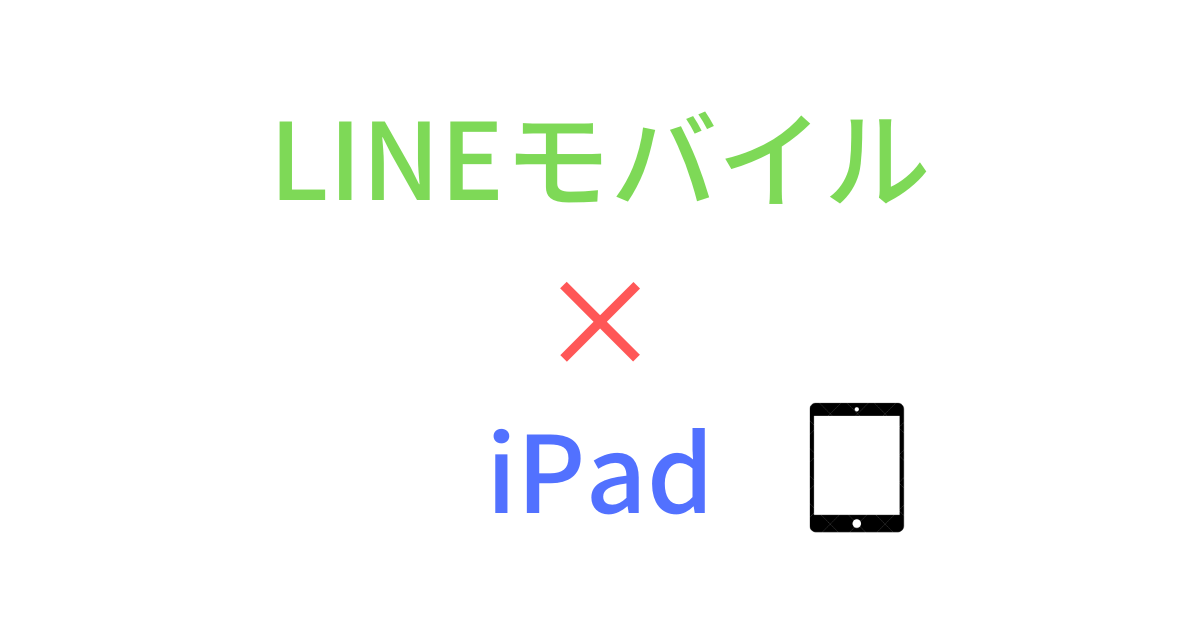 iPadにはLINEモバイル(格安SIM)がおすすめ