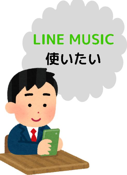 LINEモバイルでMUSICプラスプラン