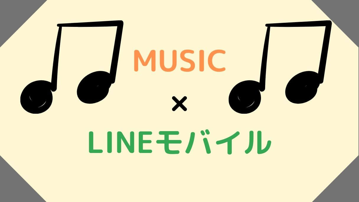LINEモバイルで音楽を聴きましょう