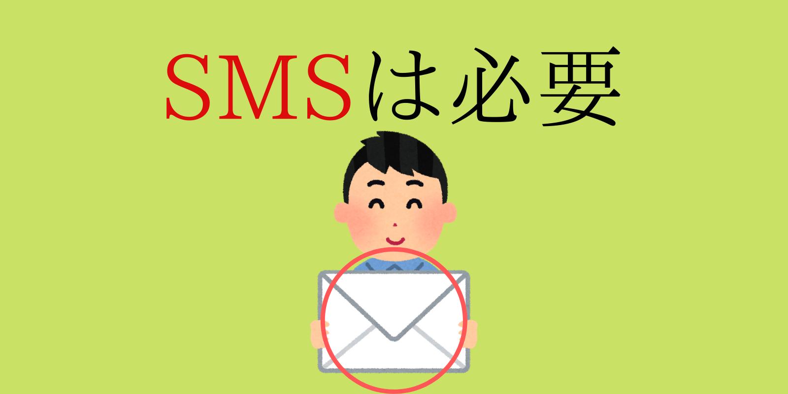LINEモバイルはSMS認証で必要