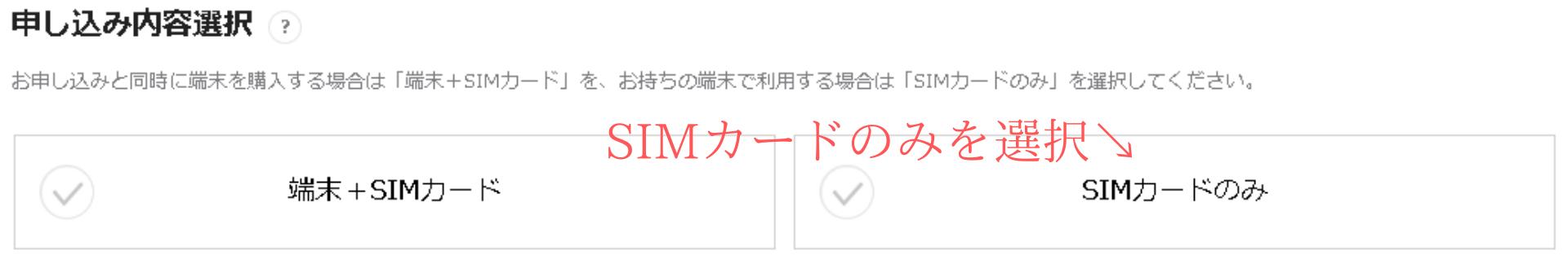 LINEモバイルにSIMカードのみ申し込む