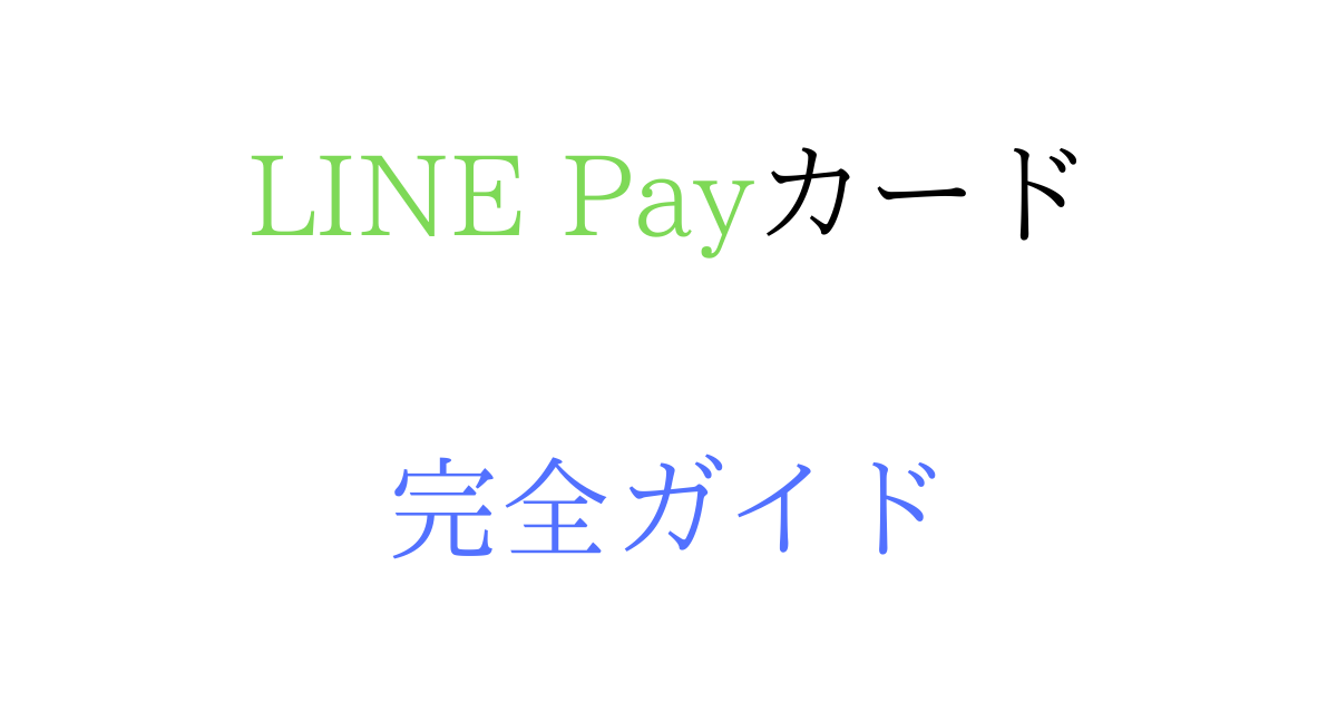 LINE Payカードの完全ガイド