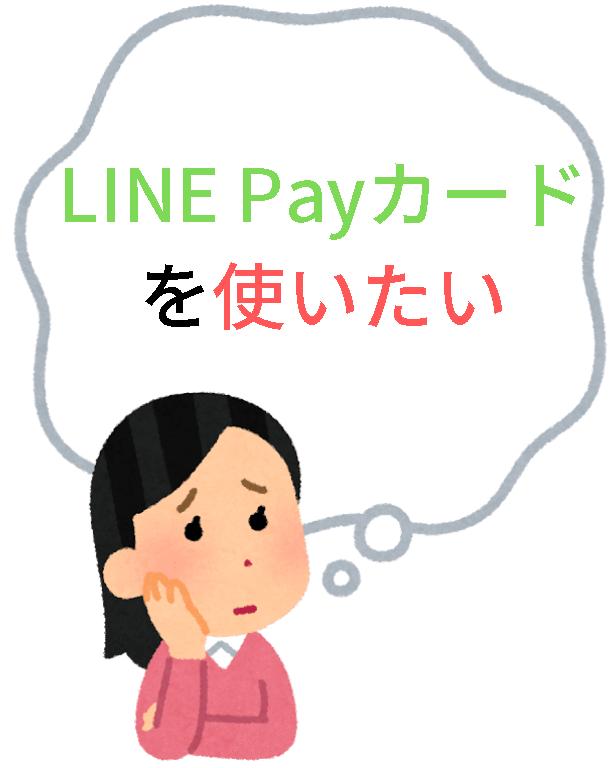 LINE Payカードを使いたい人