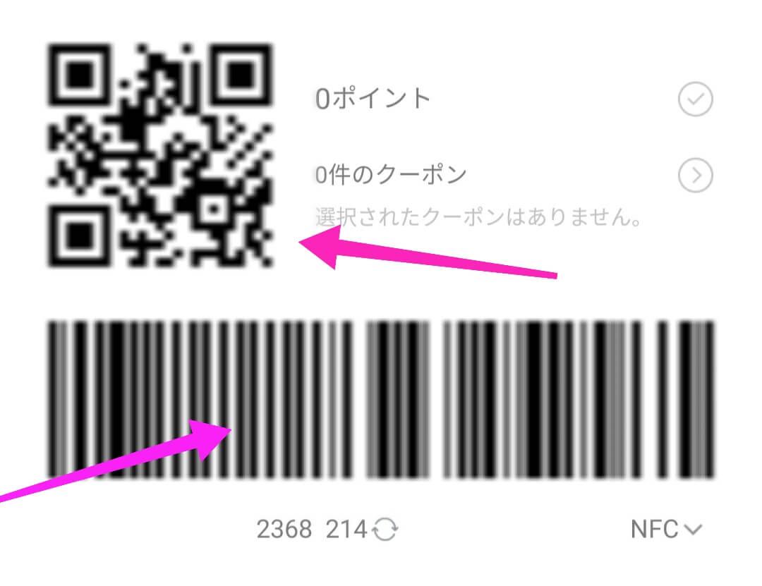 LINE Pay(ラインペイ)のコード支払い