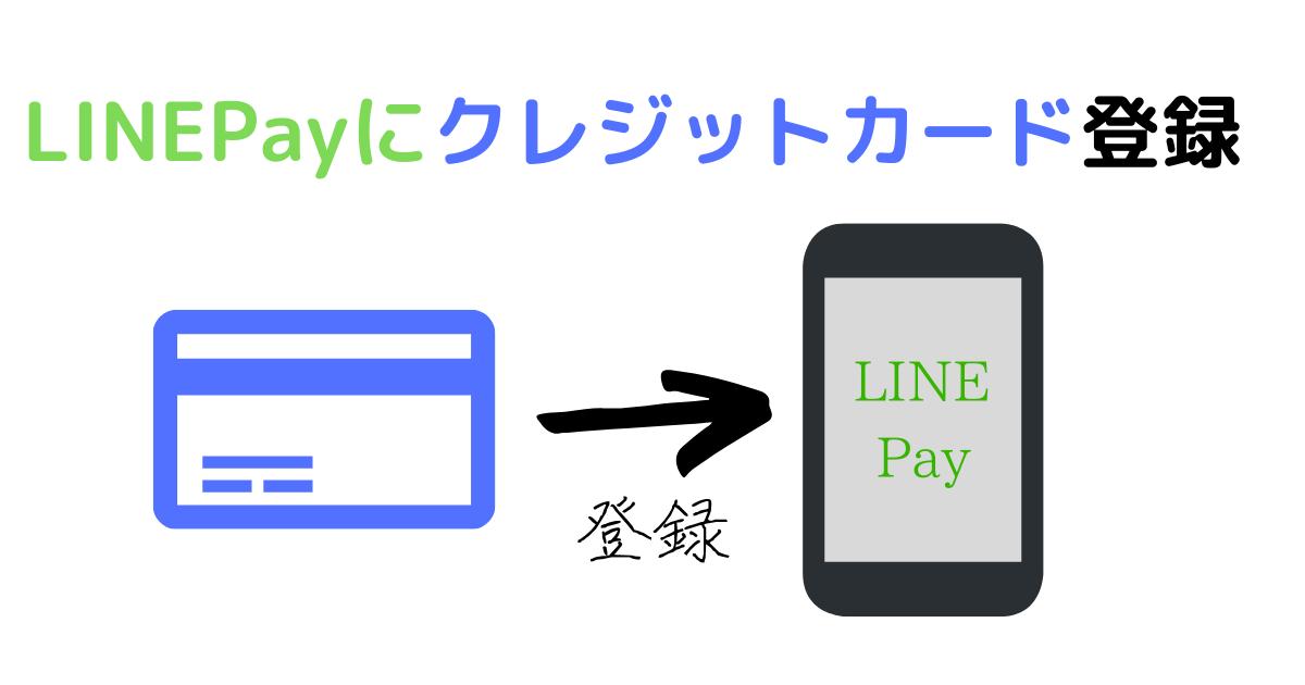 LINE Payのクレジットカード登録方法