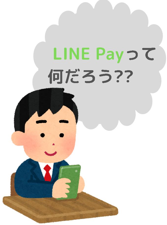 LINE Payをスマホでコード決済