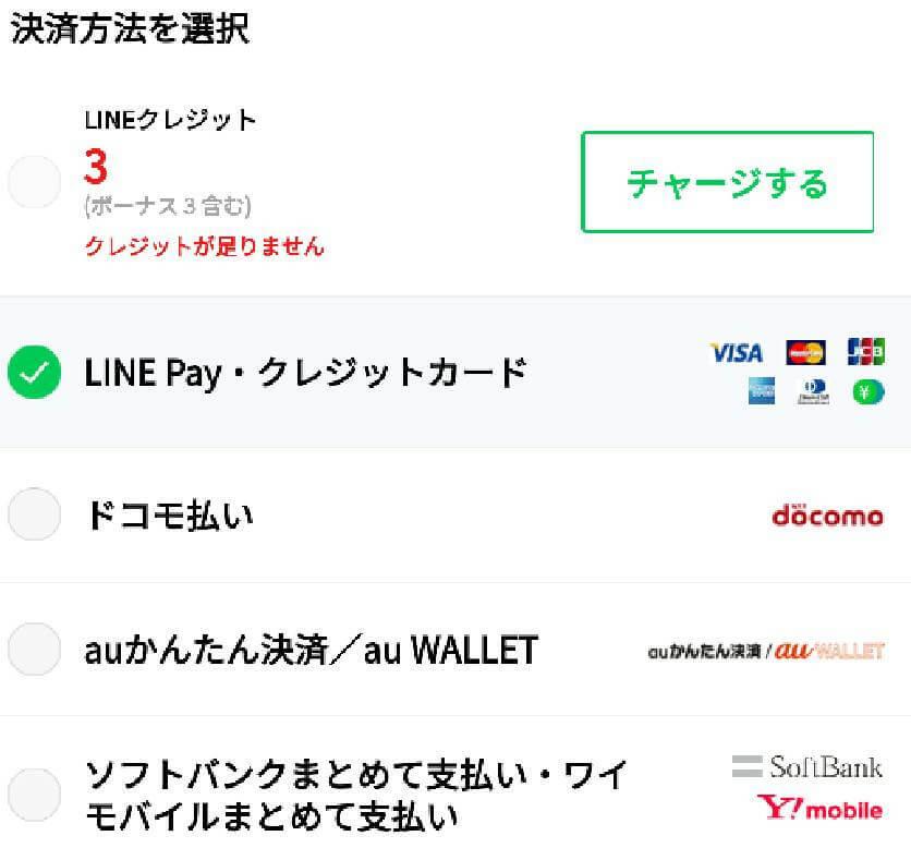 LINE Payオンライン決済
