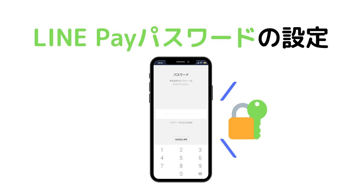 LINE Payのパスワード設定