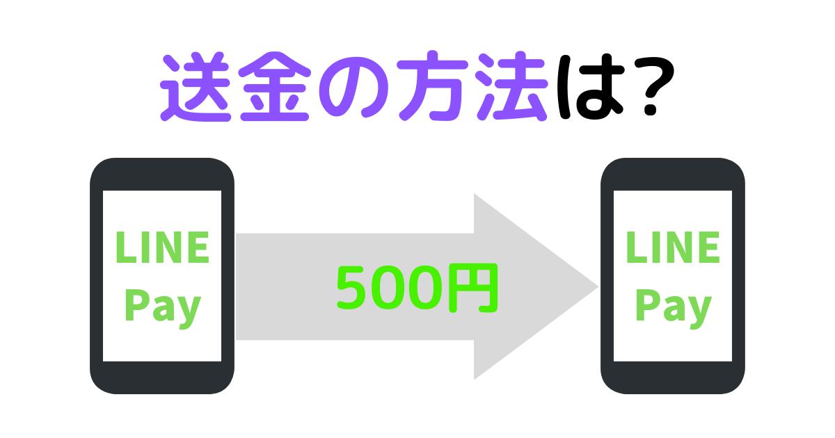 LINE Pay送金方法