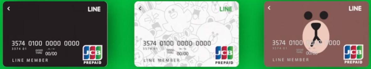 LINE Payカードのプラスチックカード