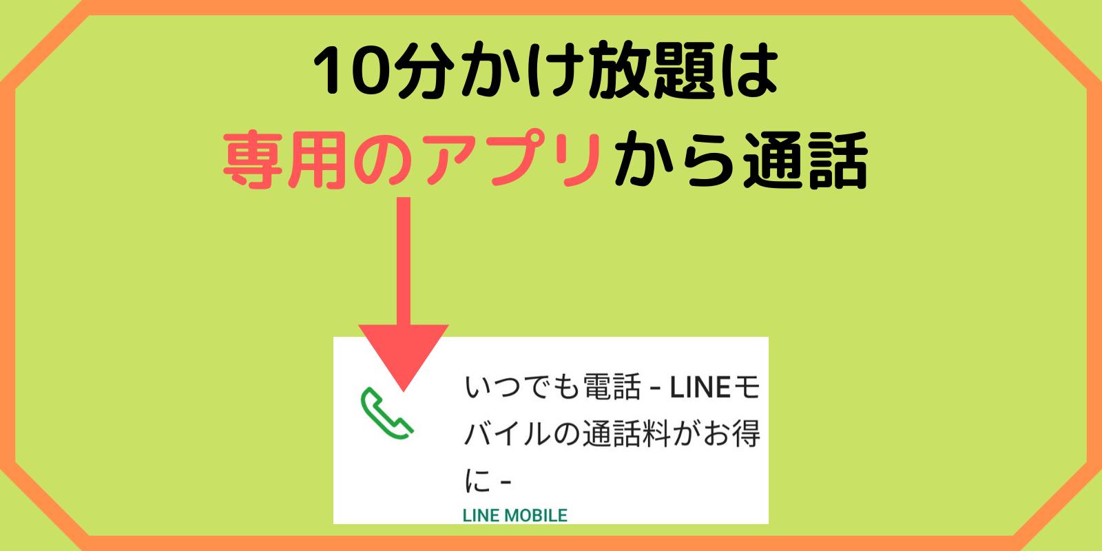 LINEモバイルの10分かけ放題はいつでも電話から