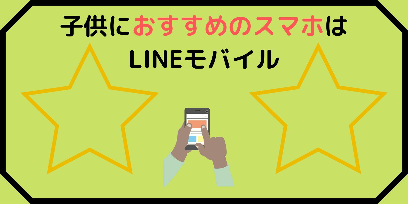 LINEモバイルは小中学生の子どもにおすすめのスマホ