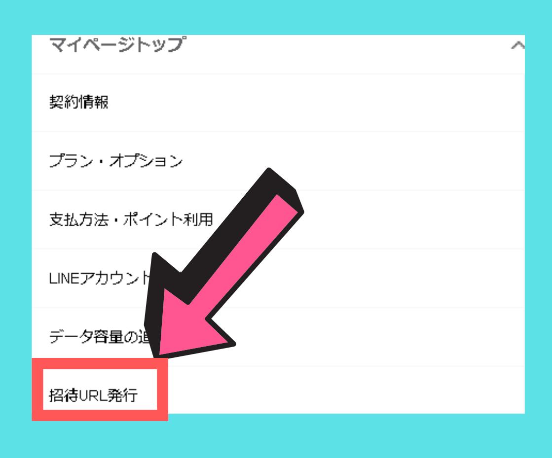 LINEモバイルで招待URLを発行する