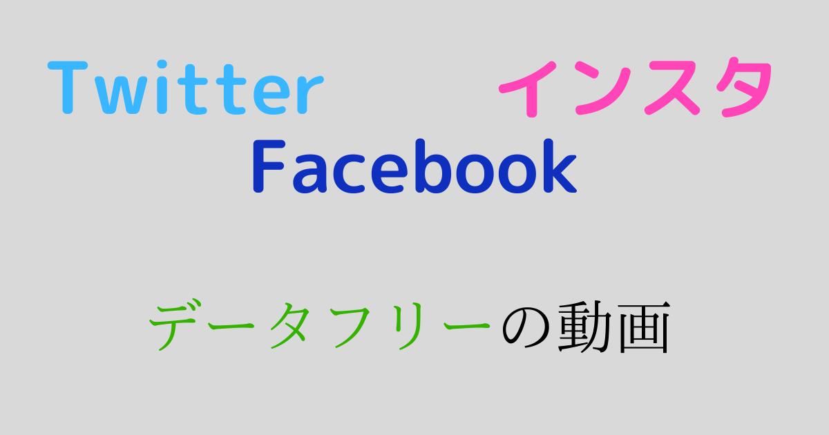Twitter、Facebook、インスタのデータフリーの動画