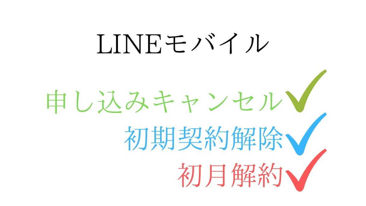LINEモバイルの申し込みキャンセル、初期契約解除、初月解約