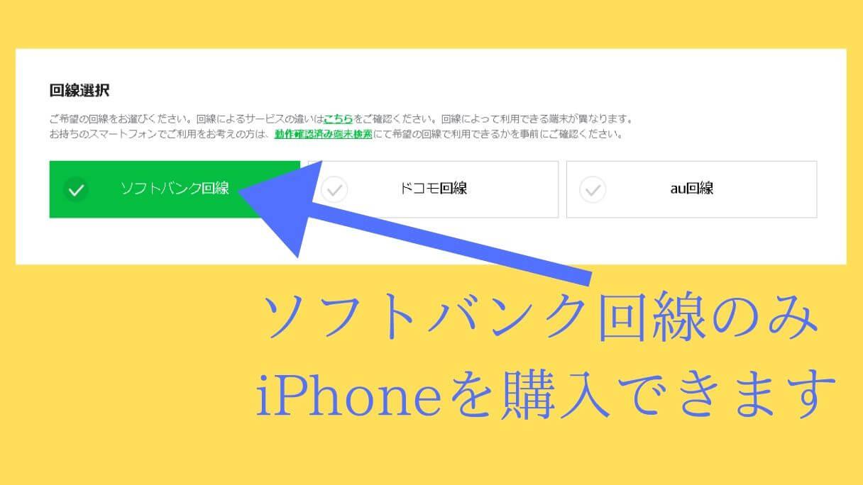 LINEモバイルのiPhoneはソフトバンク回線で購入