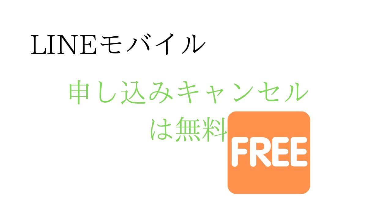 LINEモバイルの申し込みキャンセルは無料