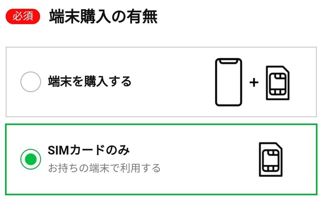 LINEモバイルの端末購入の有無