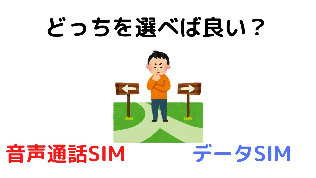音声通話SIMとデータSIMの選び方