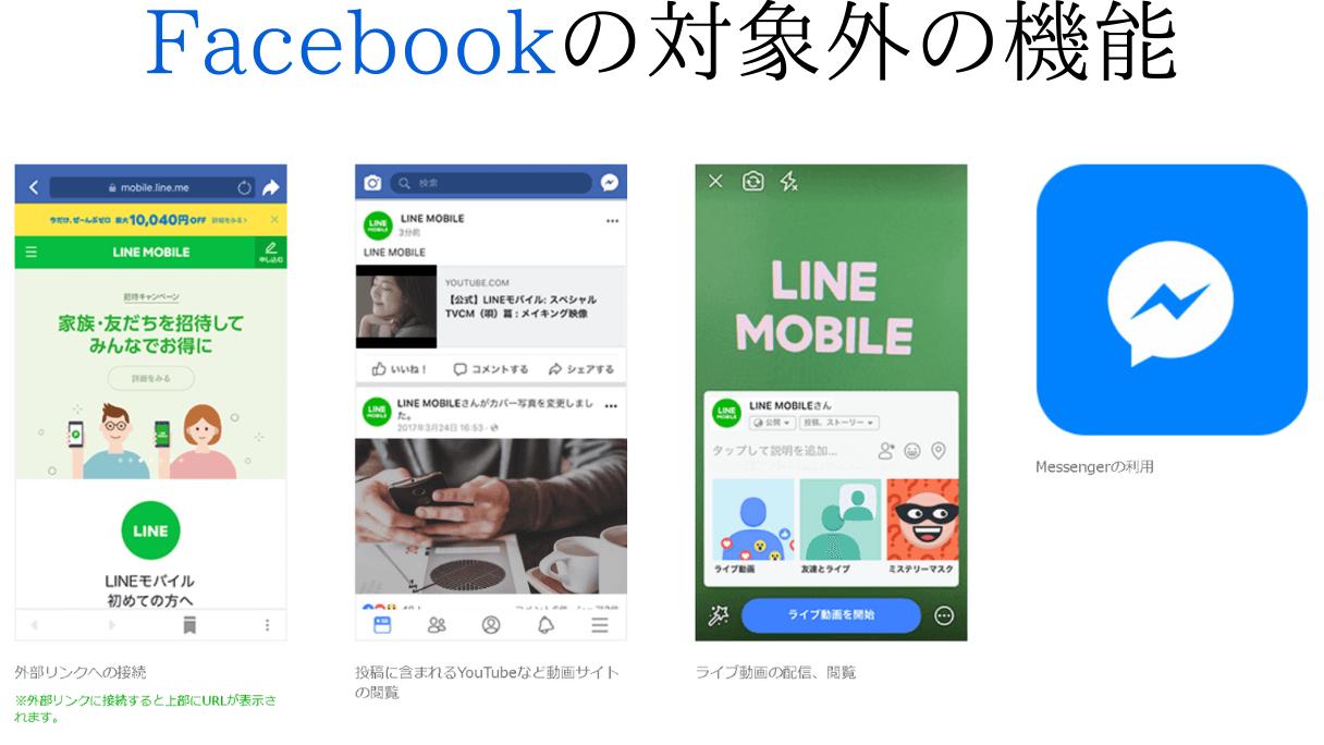 Facebookのデータフリー範囲外の機能