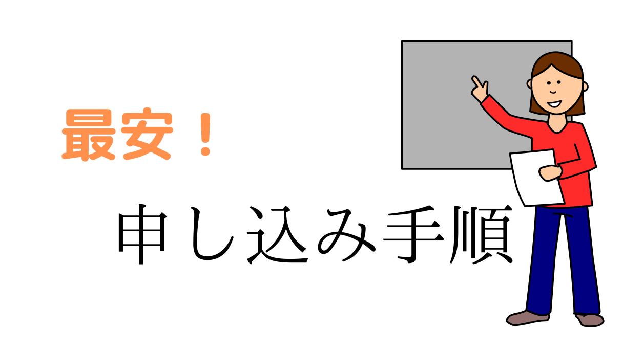 LINEモバイルの最安プラン申し込み(契約)手順