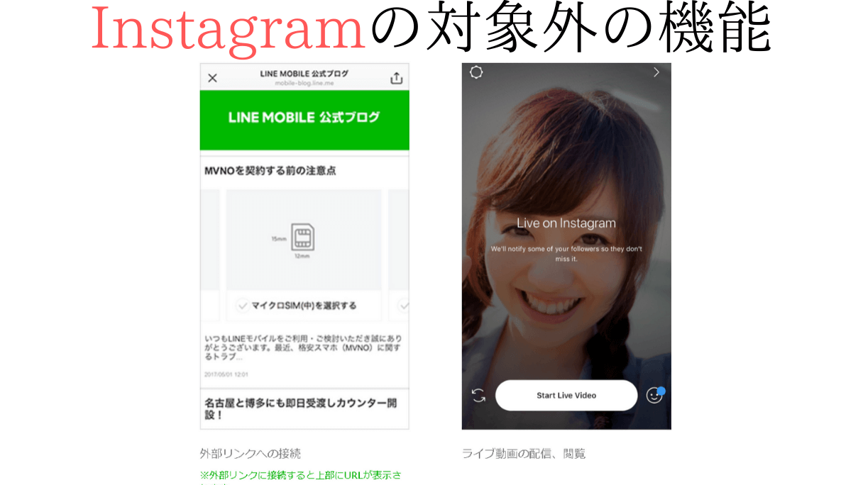 instagramのデータフリー対象外の機能