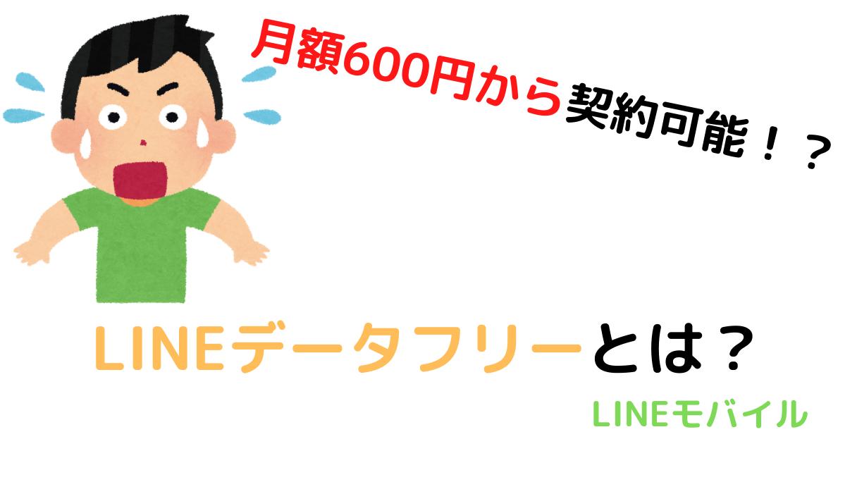 LINEモバイルは最安プランで600円から契約ができる
