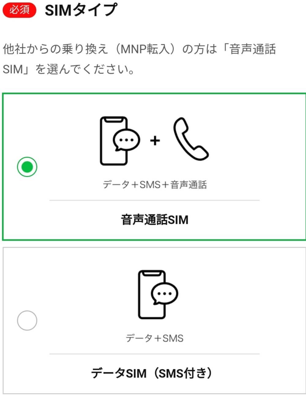 SIMのタイプを選択