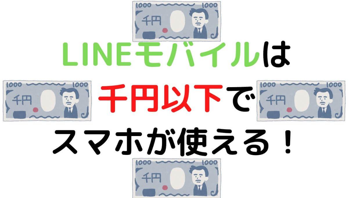 1,000円以下でスマホが使えるLINEモバイル