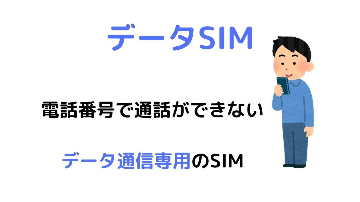 LINEモバイルのデータSIM