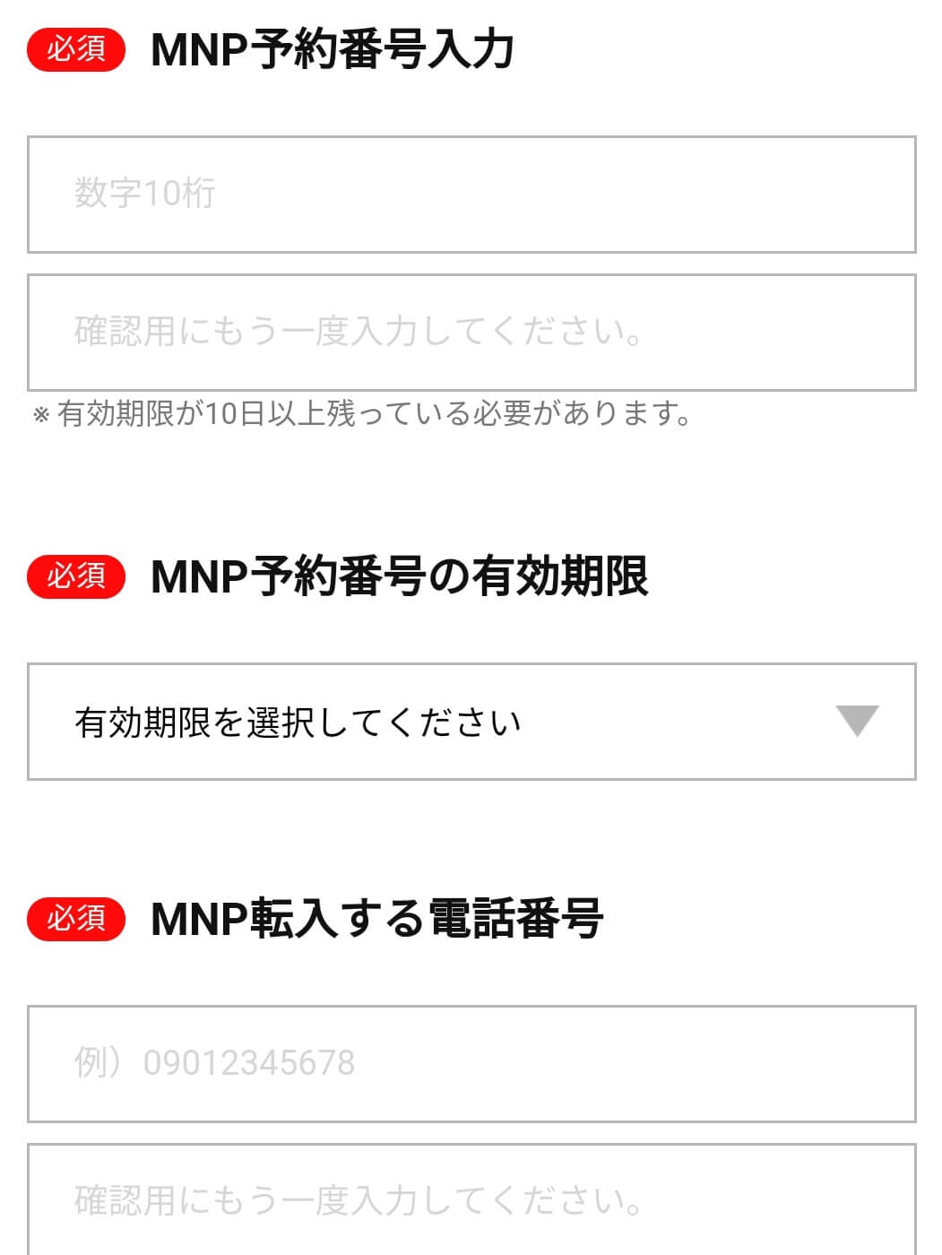 MNP予約番号、有効期限、引き継ぐ電話番号を入力