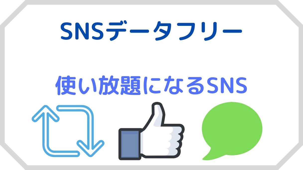SNSデータフリー対象サービス