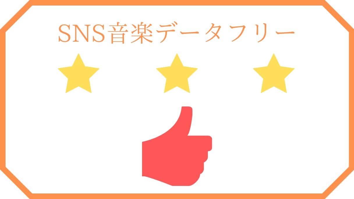 LINE MUSICやinstagramを利用する人は、LINEモバイルのSNS音楽データフリー