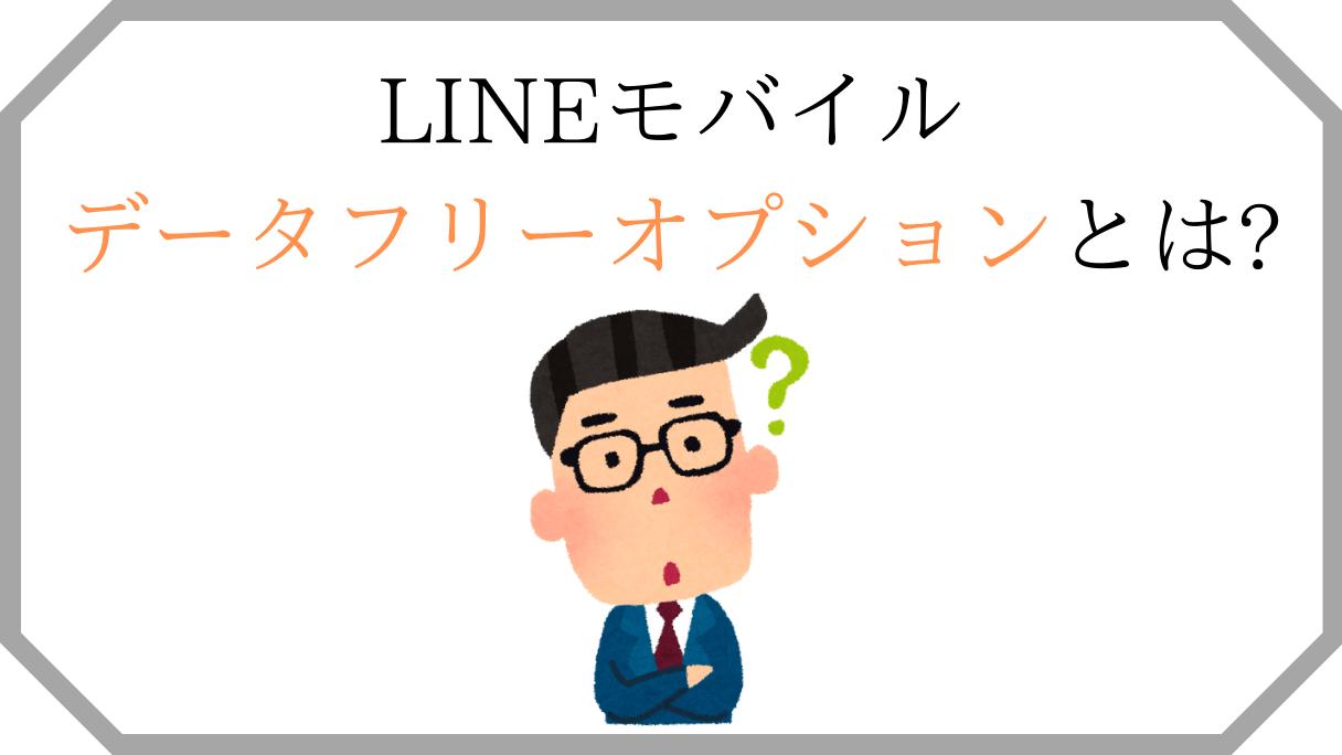 LINEモバイルのデータフリーオプションとは