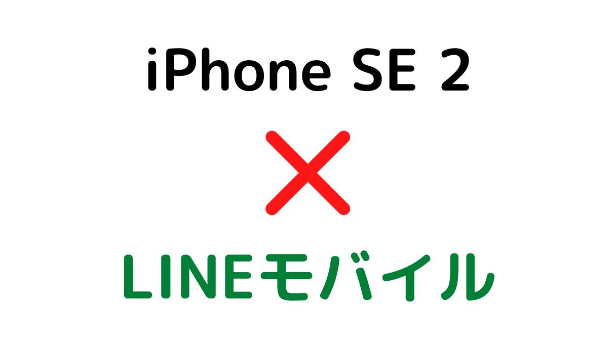 LINEモバイルとiPhone SE2