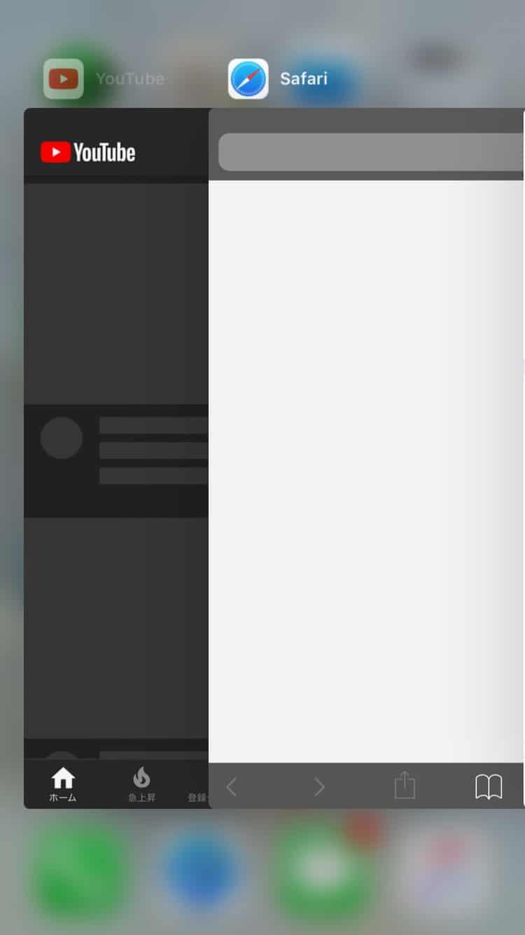 iPhoneのマルチタスク画面