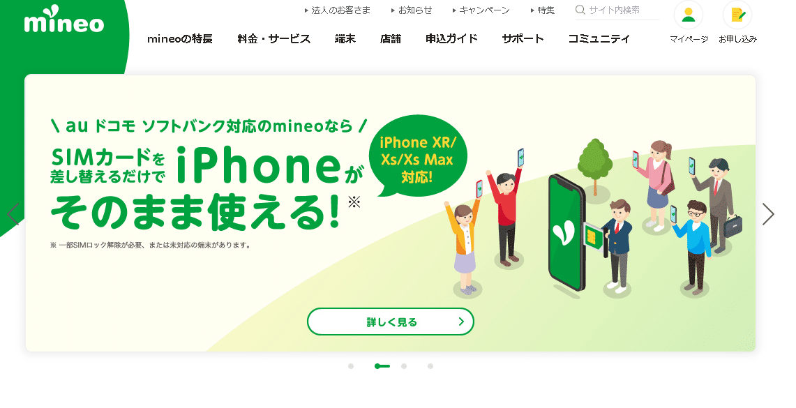 mineo公式サイトの画面