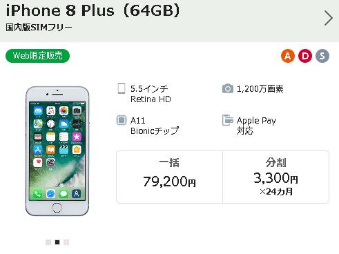 mineoのアイフォン 8 Plus