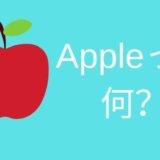 Appleとは何