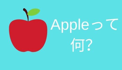 Apple(アップル)とは?意味、名前の由来、歴代製品のまとめ