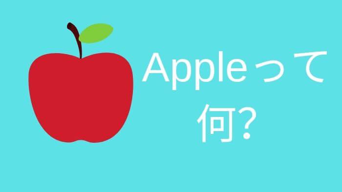Appleって何