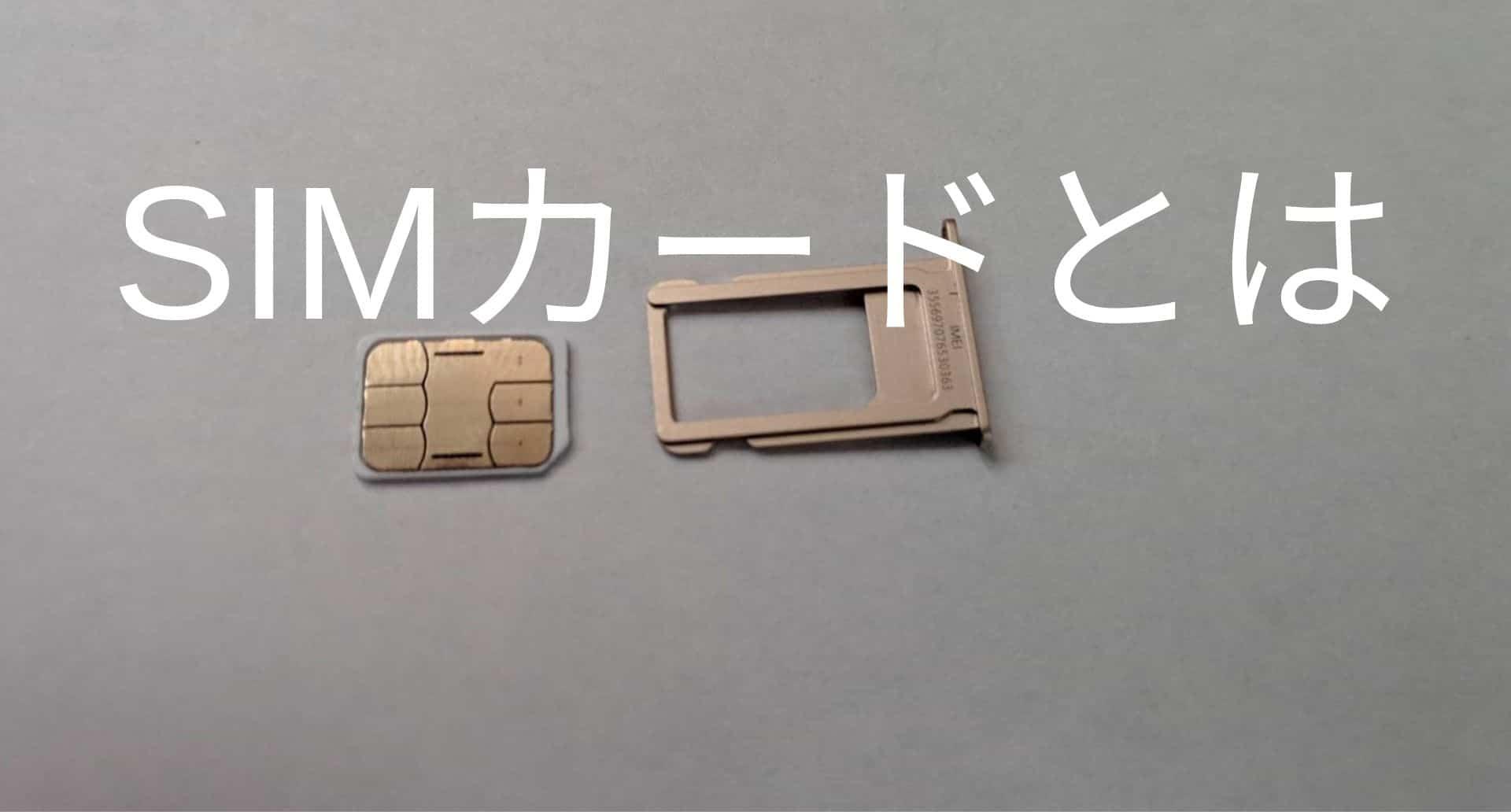 SIMの意味